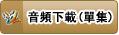 太上感应篇汇编63集视频忠孝之十七(续讲黄柏霖警官)视频下载 - 感恩感谢 - 感恩传统文化博客amtb.cn.pn