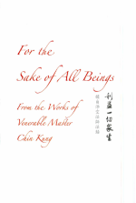 For the Sake of All Beings:From the Works of Venerable Master Chin Kung